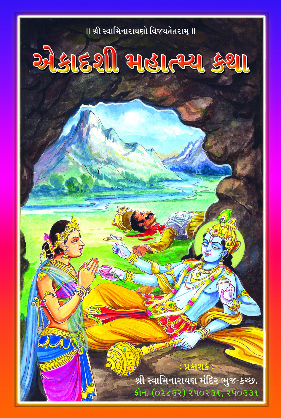 Cover of Ekadashi Letter