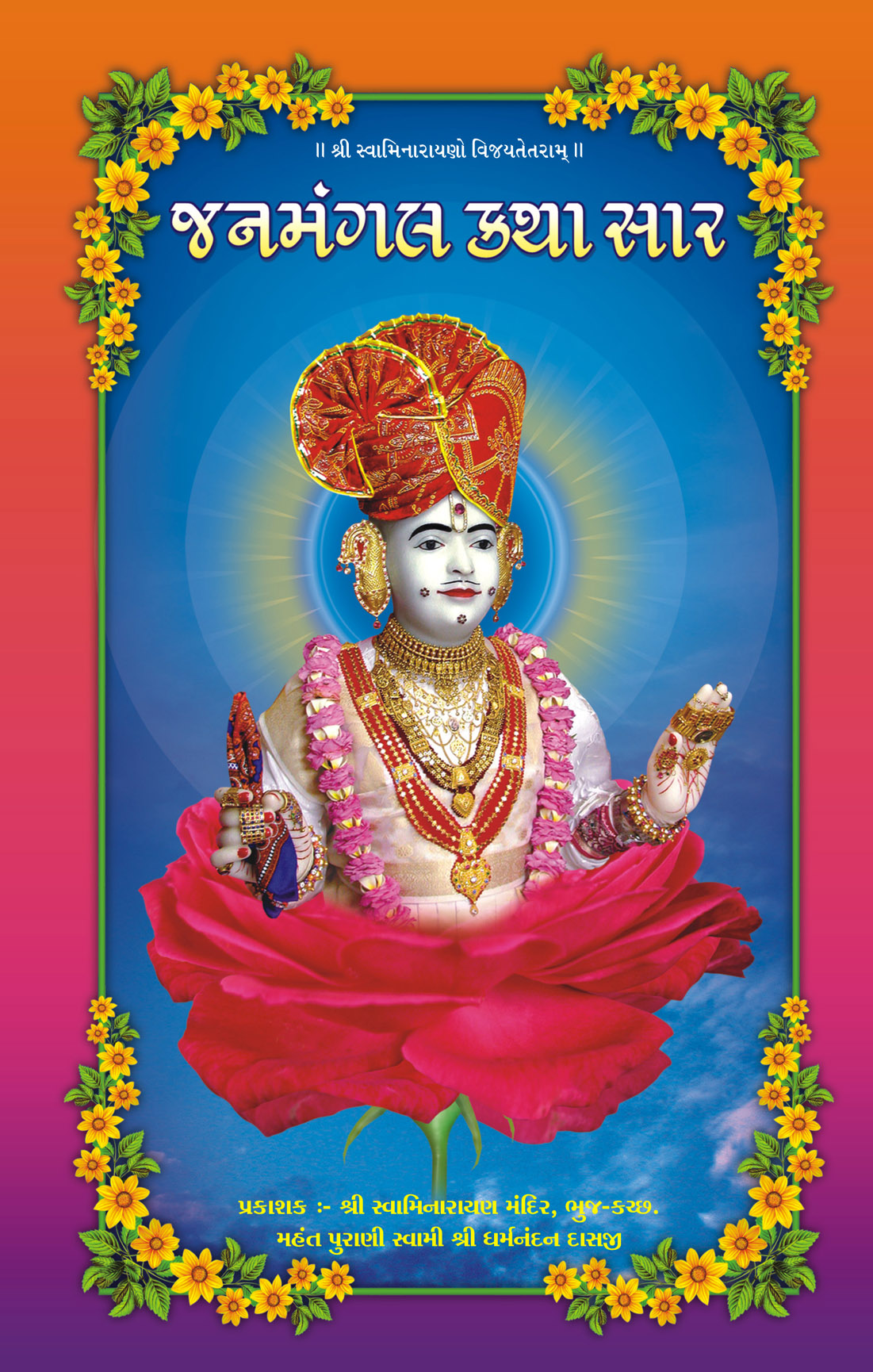 Cover of Shree Janmangal Katha Saar