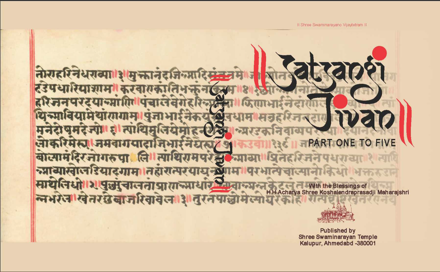 Cover of Satsangi Jeevan