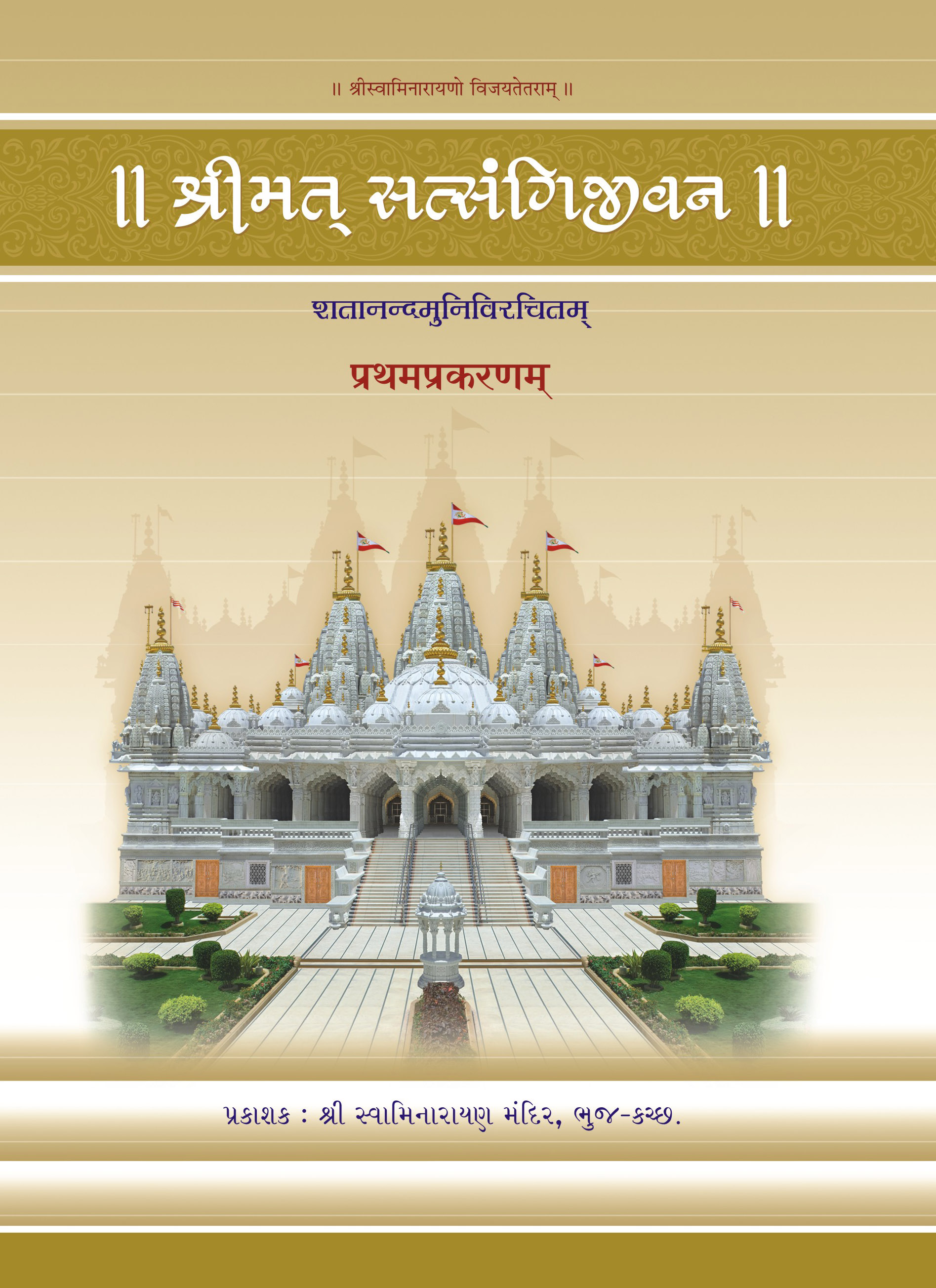 Cover of Satsangi Jeevan Prakaran 3