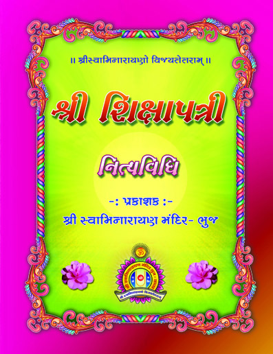 Cover of Shikshapatri